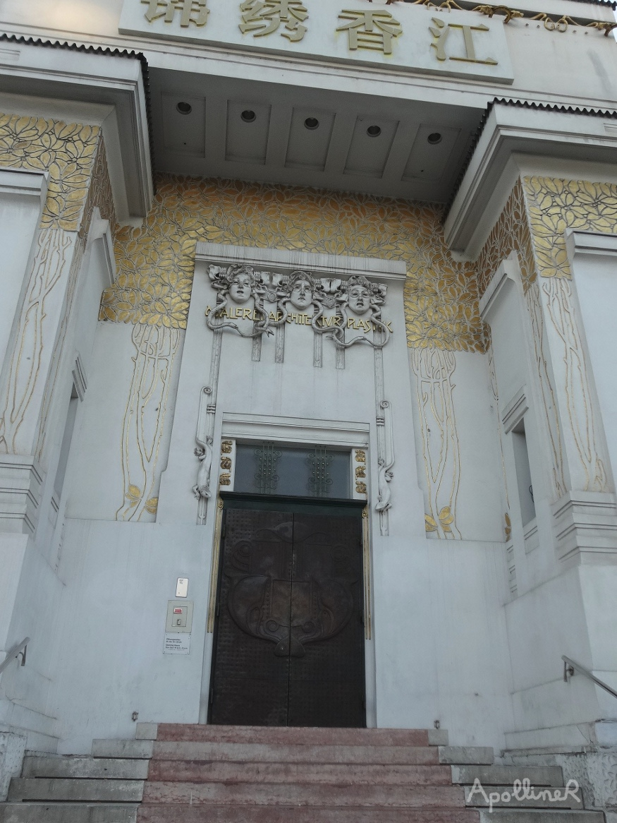 Secession building in Vienna. Entrance door topped with three gorgon heads